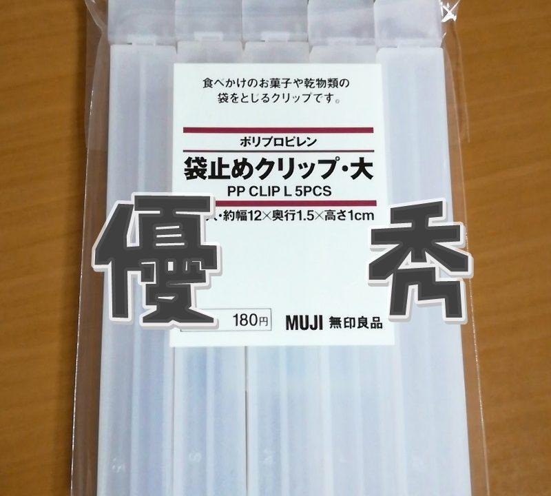 無印良品 ミルクティーバウム 袋1個